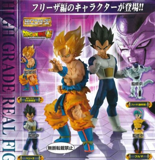 Dragon Ball Z - High Grade Character Figures set of 4