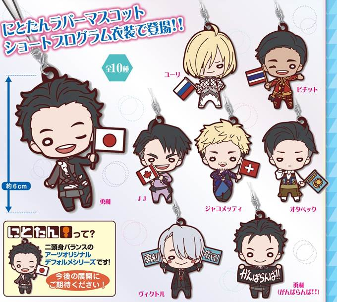 Yuri On Ice - SP Rubber strap SINGLE BLIND BOX