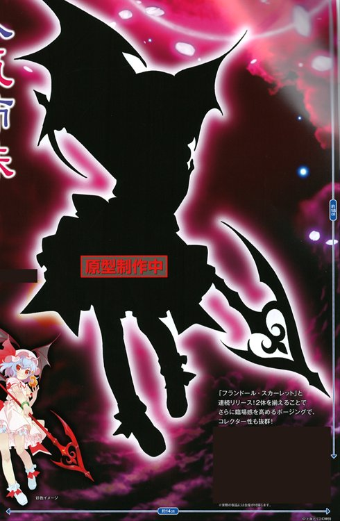 Touhou Project - Remilia Scarlet Prize Figure