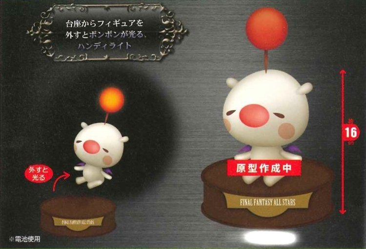 Final Fantasy Theatryhthm All-Star Canrival - Light up Moogle Prize Figure