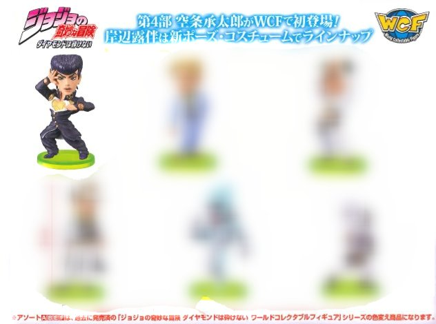 JoJos Bizarre Adventure - Part.4 World Collectible Series SINGLE Figure Josuke Higashikata