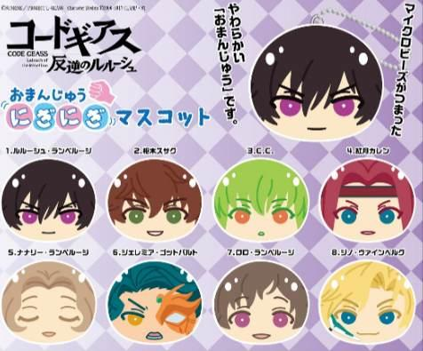 Code Geass: Lelouch of the Rebellion - Omanjuu Niginigi Mascot Keychain Single BLIND BOX