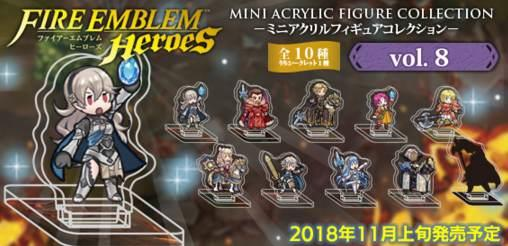 Fire Emblem Heroes - Mini Acrylic Figure collection Vol.8 Single BLIND BOX