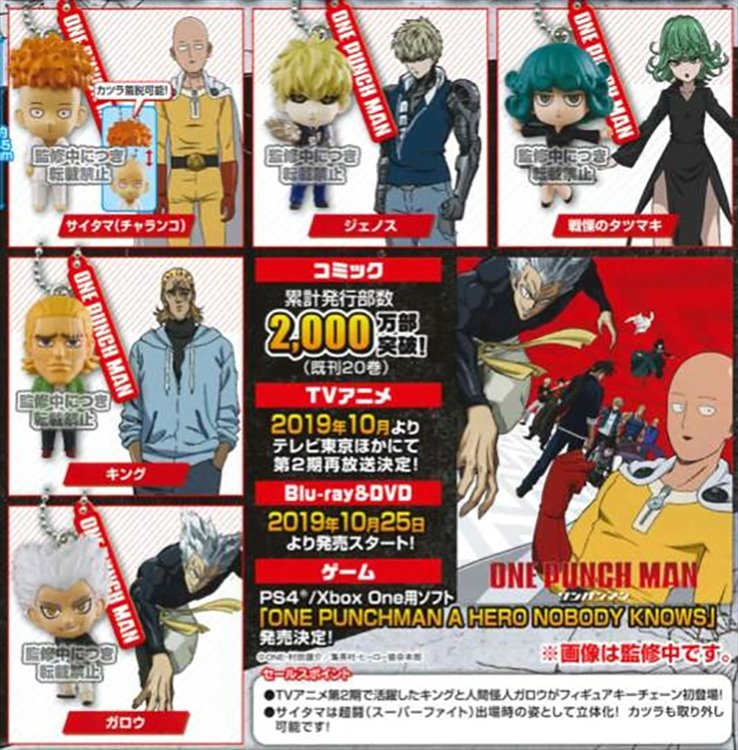One Punch Man - Figure Keychain Vol.3 Set of 5