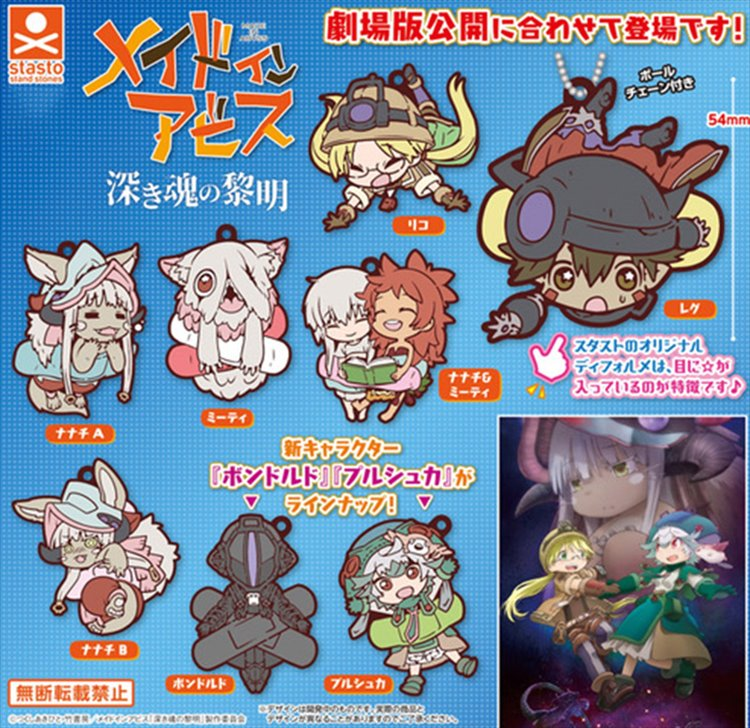 Made In Abyss - Rubber Mascot Set of 8