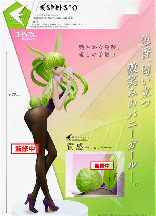 Code Geass - C.C Fluffy Materials Prize Figure