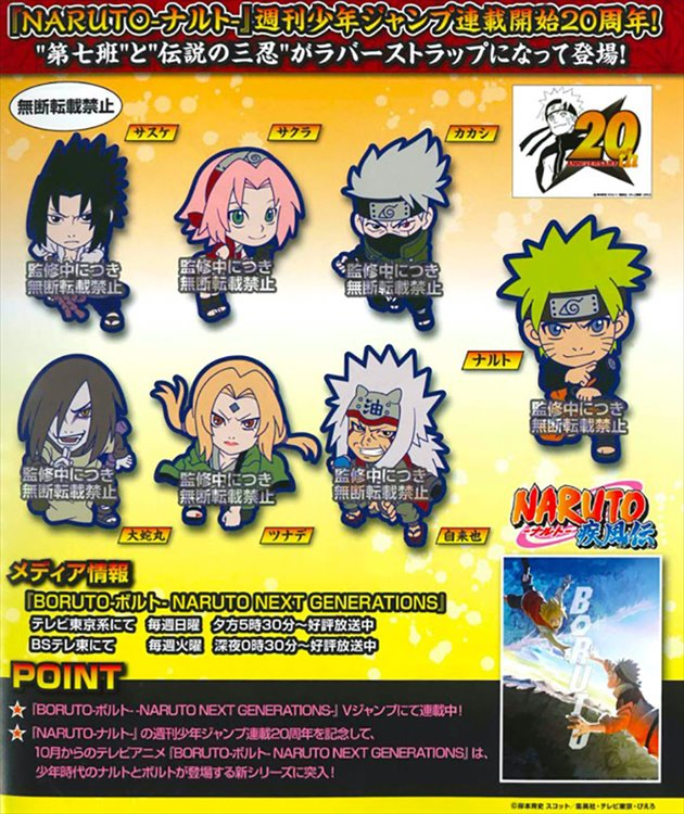 Naruto - Rubber Straps Set of 7