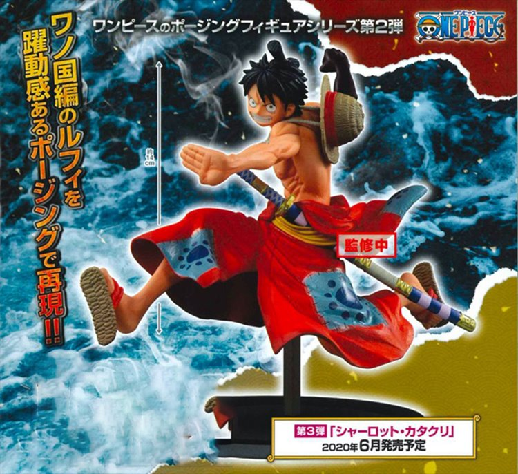 One Piece - Luffy Battle Record Collection Prize Figure