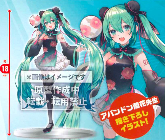 Vocaloid - Hatsume Miku in Costume Prize Figure