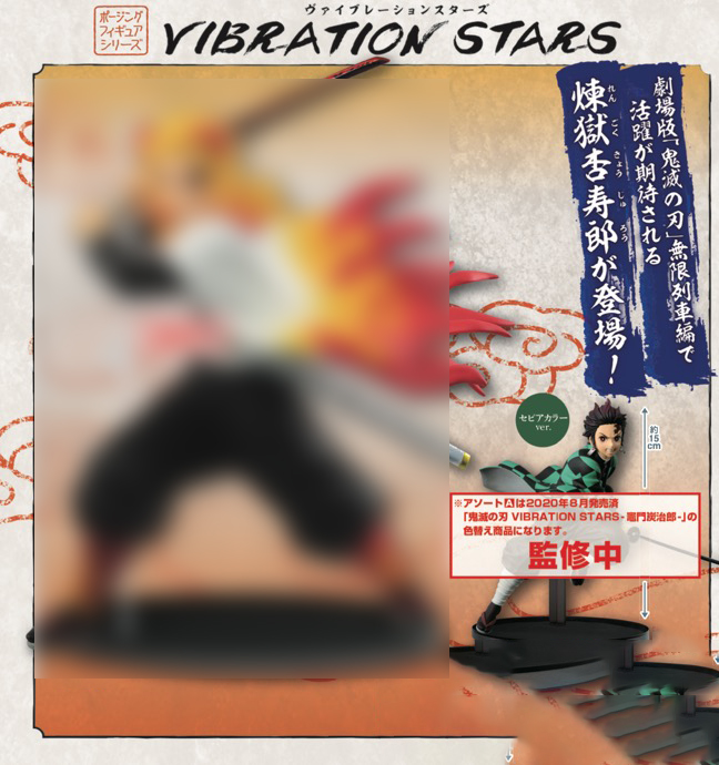 Demon Slayer - Tanjiro Vibration Star Prize Figure