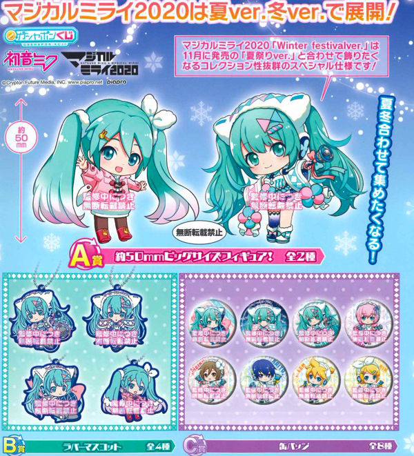Vocaloid - Assorted Set 2020 Summer and Winter Version