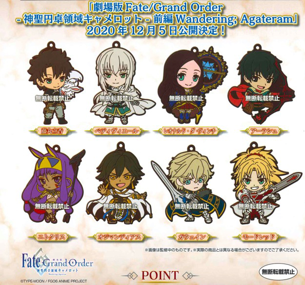 Fate Grand Order - Rubber STrap Set of 8