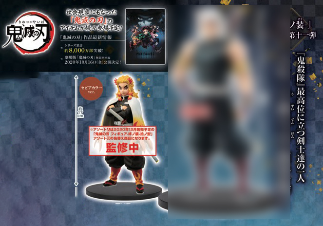 Demon Slayer - Kyojuro Prize Figure
