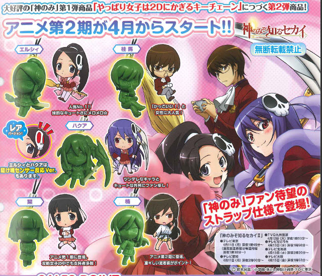 The World God Only Knows - Mascot Charm Set of 5