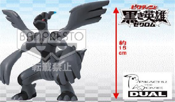 Pokemon - Black and White Zekrom DX Figure Limited
