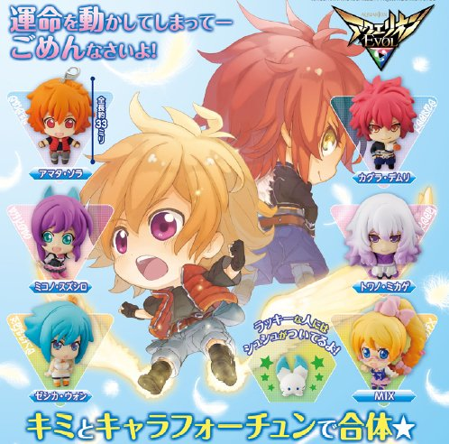 Aquarion Evol - Chara Fortune Series Alliance and Love Charms (Single Blind Box)