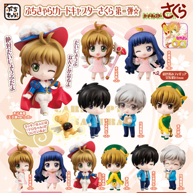Cardcaptor Sakura - Everything is All Right Petit Chara - Single BLIND BOX