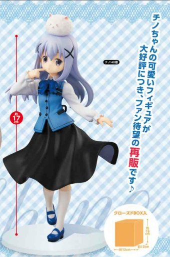 Is the Order a Rabbit - Kafuu Chino and Tippy Tea Time Special Furyu Prize Figure