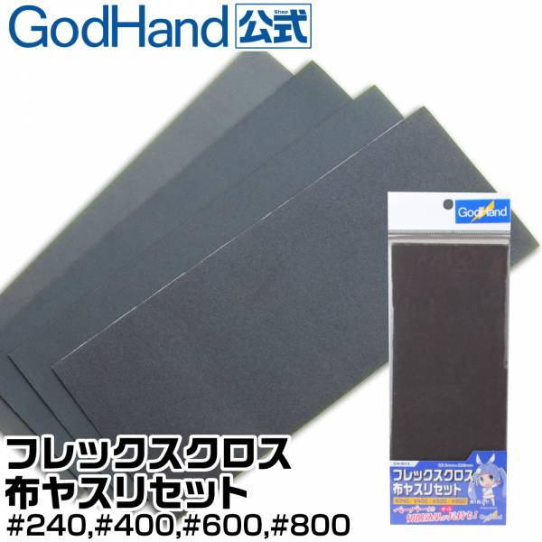 GodHand - GH-NY4 Emery Flex Saning Cloth Set of 4 grids