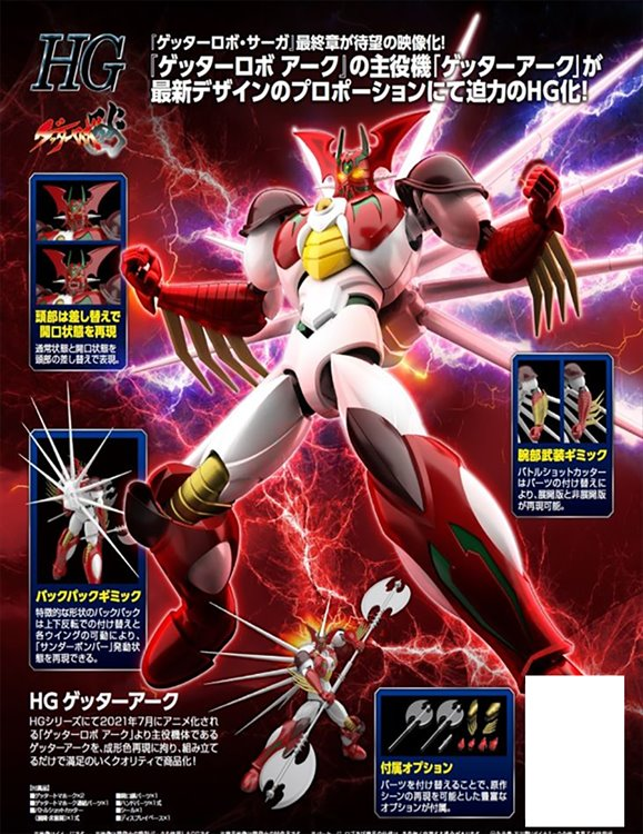 Getter - HG Getter Robo Arc Model Kit
