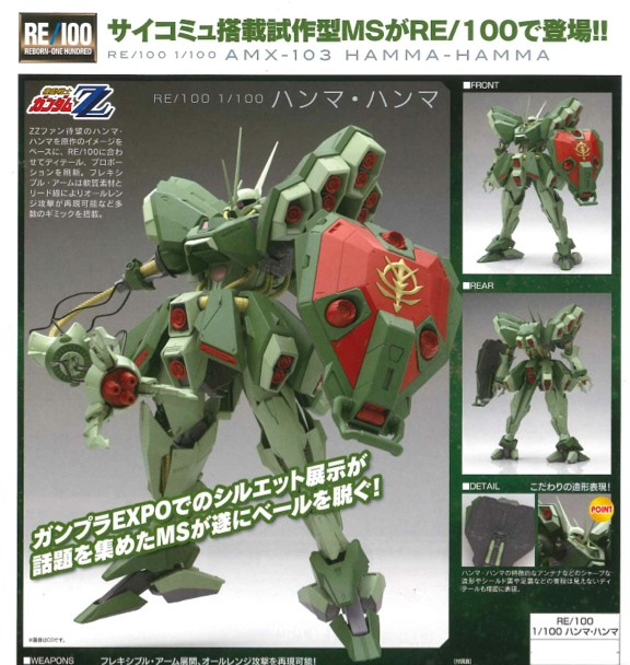 Mobile Suit Gundam ZZ - RE/100 1/100 AMX-103 Hamma-Hamma