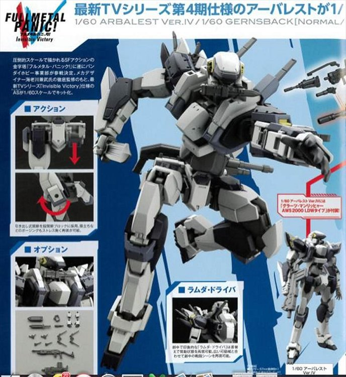 Full Metal Panic - 1/60 ARX Arbalest ver. 4 Model Kit