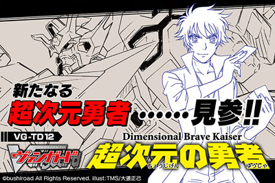 Cardfight!! Vanguard - Dimensional Brave Kaiser Trial Deck VG-TD12