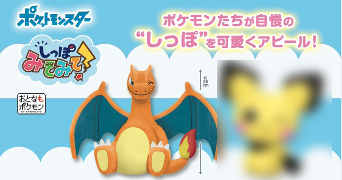 Pokemon - Charizard Medium Plush