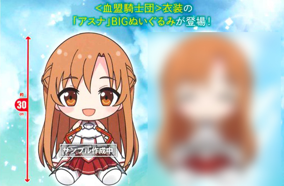 Sword Art Online - Asuna Plush