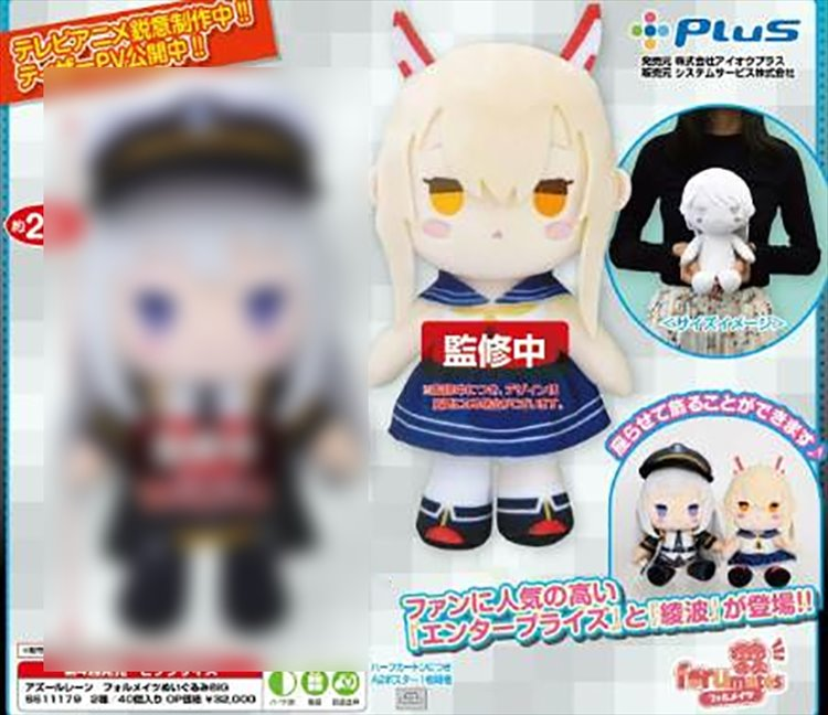 Azur Lane - Ayanami Large Plush